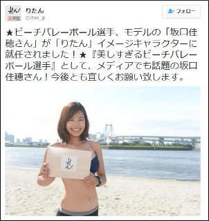 坂口佳穂さんツイッター画像
