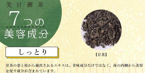 甘茶について