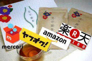 美甘麗茶の価格比較