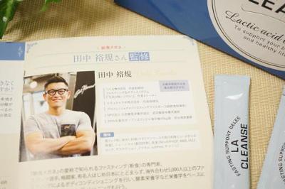 ファスティングブックに掲載されている田中裕規さん