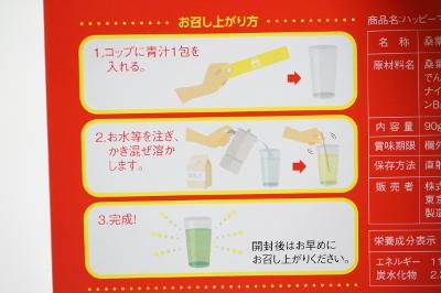パッケージ裏面に記載の美味しい飲み方