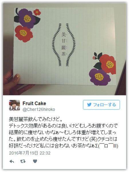 FruitCafeさんのツイッター投稿
