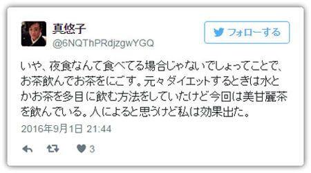 真悠子さんのツイッター投稿