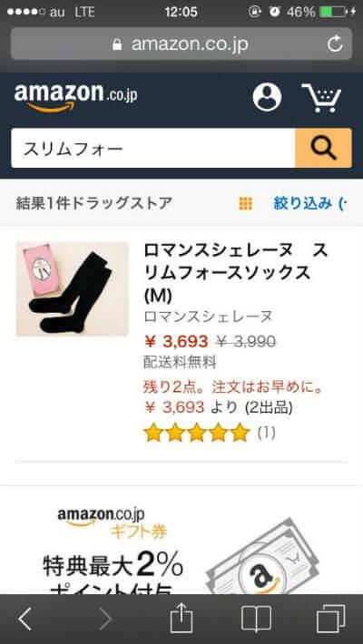 amazonでスリムフォーと検索した画面