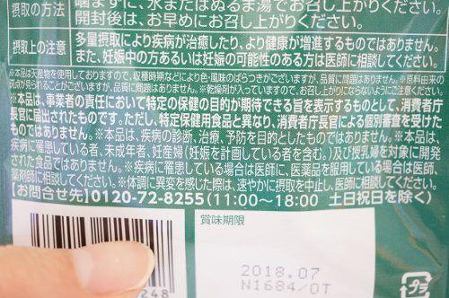 パッケージ裏面に記載の表示