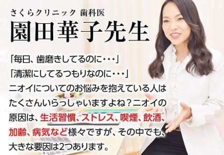 さくらクリニック園田華子先生