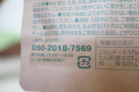 パッケージ裏面の電話番号