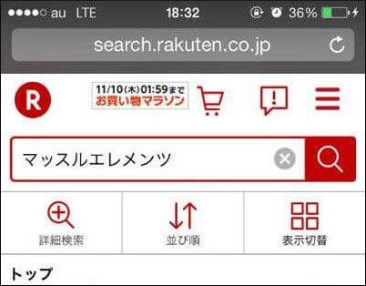 楽天市場で検索画面