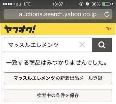 ヤフオクの検索画面