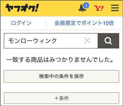 ヤフオクでの商品検索画面