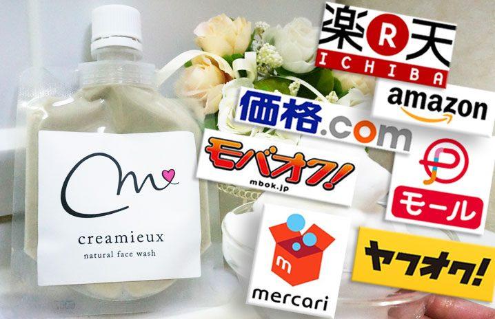 クリーミュー商品とショッピングサイトのロゴ