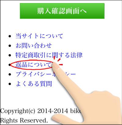 公式サイトの返品についてをタップする画像