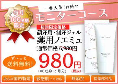 モニターコース初回980円