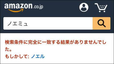 Amazonで検索した画像