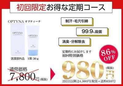 初回限定980円お得な定期コース