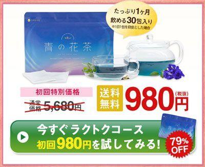 青の花茶初回980円定期プラン
