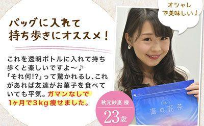 秋元紗恵様23歳の口コミ