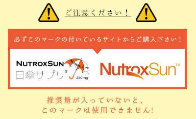 ニュートロックスサン認定の証ロゴマーク
