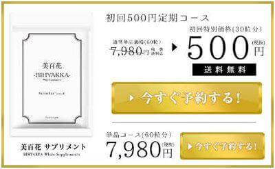 初回500円定期コース