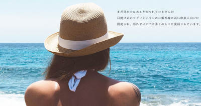 海で日光浴をしている女性