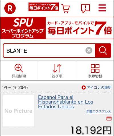 楽天市場でBLANTEを検索した結果