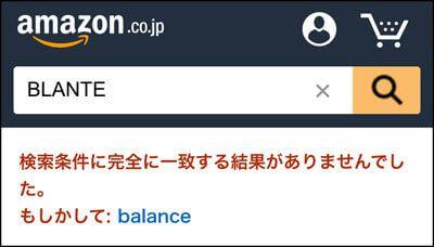 アマゾンでBLANTEを検索した結果