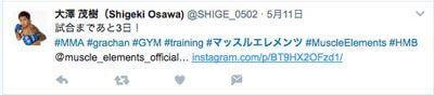 大澤茂樹さんのツイッター画像