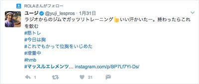 ユージさんのツイッター投稿