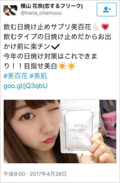 横山花奈ちゃんのツイッター画像