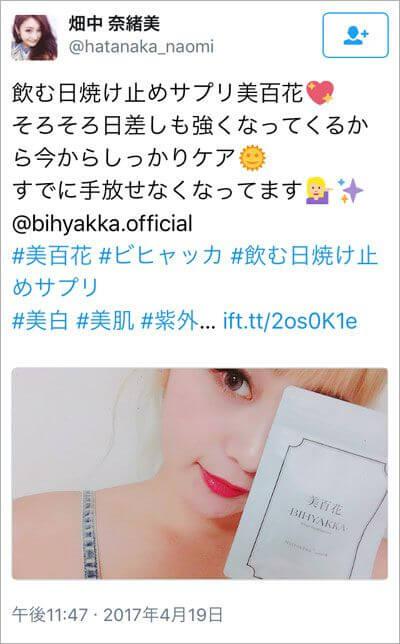 畑中奈緒美ちゃんのtwitter画像