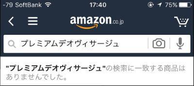 アマゾンで検索した画面