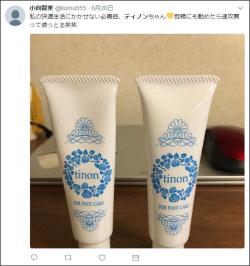 小向智美さんのツイッタークチコミ