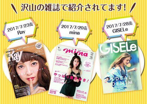 セブンデイズカラースムージーが紹介された雑誌が並んでいる