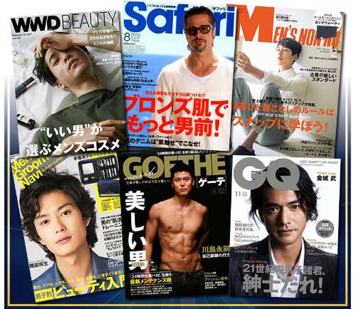 メンズノンノやGQなどデリーモが掲載された男性誌が並んでいる