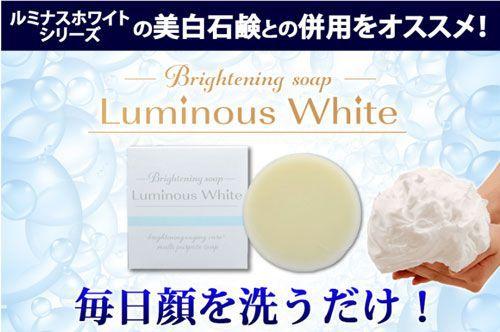 ルミナスホワイトの美白石鹸