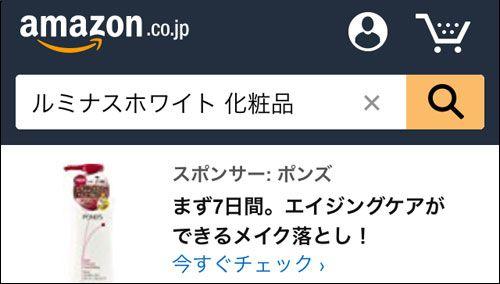 Amazonで検索したスマホ画面