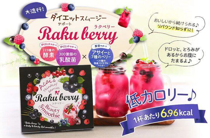 ラクベリー(Raku berry)