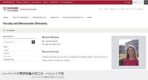 ハーバード大学モニカ・ベルトイア研究員のページ