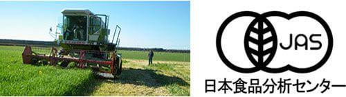 日本食品分析センターのロゴ