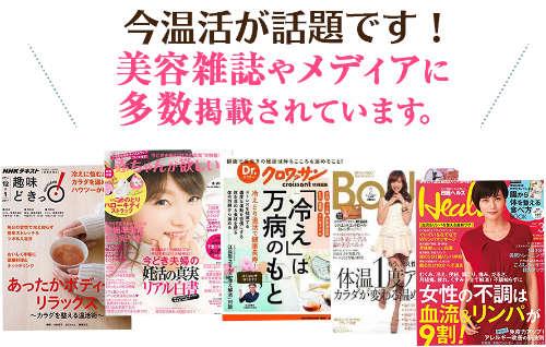 温活を取り上げた美容・健康雑誌が並んでいる