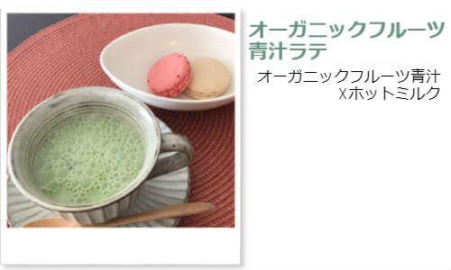 オーガニックフルーツ青汁ラテのレシピ