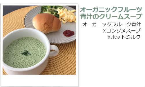 オーガニックフルーツ青汁のクリームスープレシピ