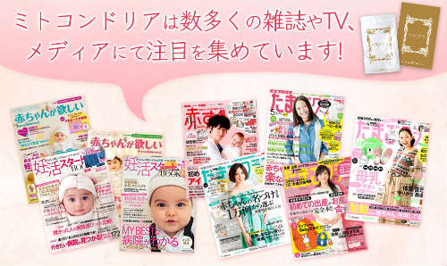 ミトコンドリアが紹介された女性誌が並んでいる