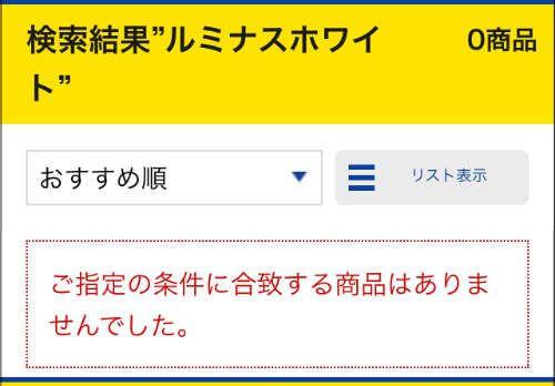 マツモトキヨシでの商品検索画面