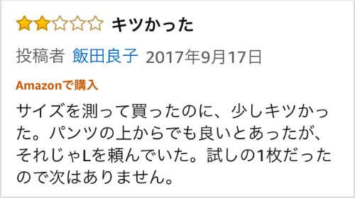 アマゾンの飯田良子さんのクチコミのスマホ画面