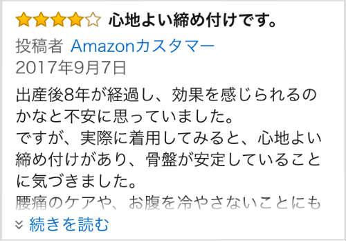 Amazonカスタマーさんのクチコミのスマホ画面