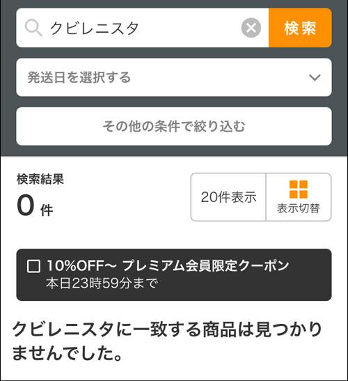 Yahoo!ショッピングでの検索結果