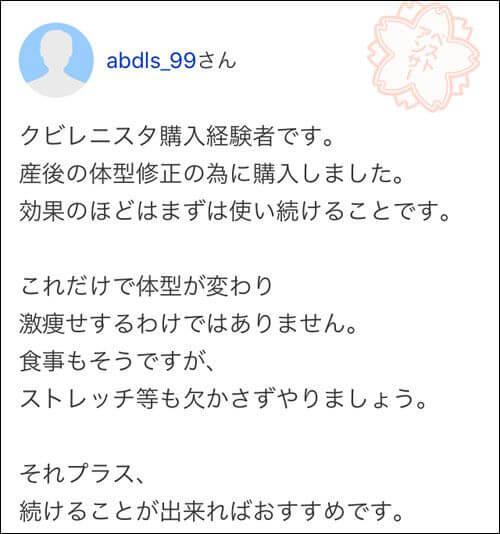 abdls_99さんのクチコミのスマホ画面