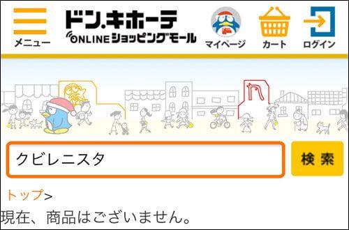 ドンキホーテの商品検索画面