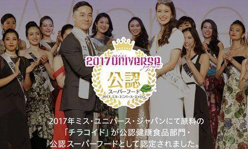 ミスユニバースジャパン公認ロゴ